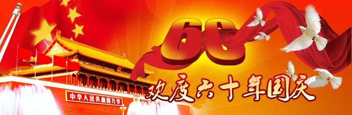 十一是你的生日,我的中国。   60年前的10月1日,中华人民共和国,这个让无数华夏儿女为之骄傲与自豪的名字诞生了。   从此,每到这个日子,总会有一种声音在我们的心底呼唤,萦绕着飘响,一声又一声:我们祝福你的生日,我的中国!;总有一种渴望,在心底萌生,跳动着呼应,一下又一下:愿你永远没有忧患、永远宁静,我的中国。也总有一种情愫,无声又强烈的涌动着,一次又一次:我为你骄傲,我的祖国!这是儿女爱的诉说。   今年是我们伟大祖国的60岁生日,在这举国欢庆的日子里,每个人的血脉中都会涌动着对祖国的一