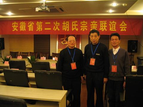 参加第二次全省胡氏宗亲联谊会人员初步名单 只差毫州市了