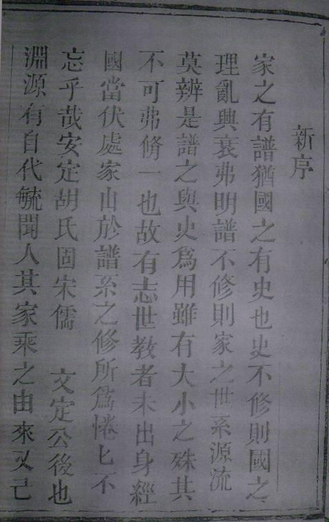 图12:范启刘于清光绪三十年(1904年)作《新序》之首页