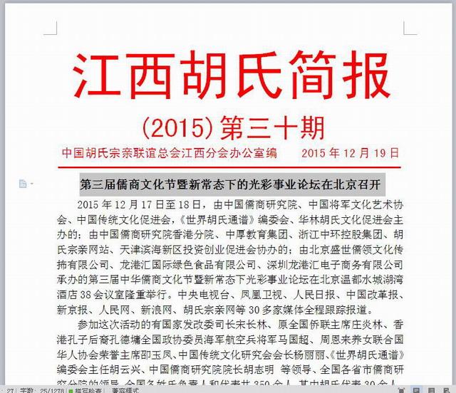 论坛活动的主题是:中国梦