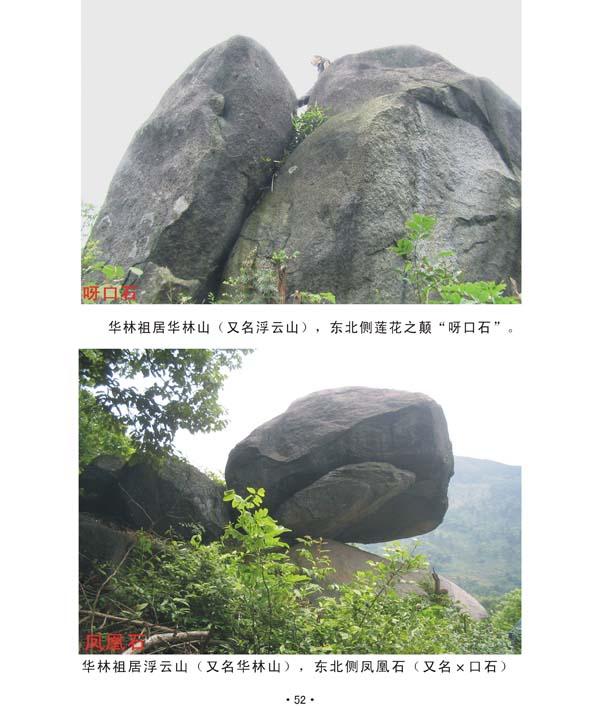 华林山上的呀口石       图片:  华林山上的呀口石(由华林书院风景区